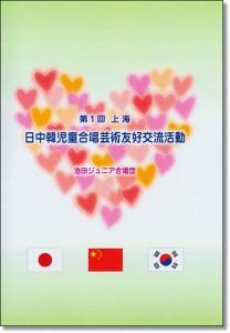 上海演奏旅行の文集