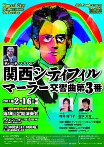 20140216_flyer