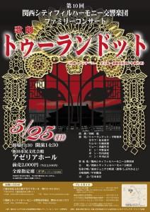 20140525_flyer