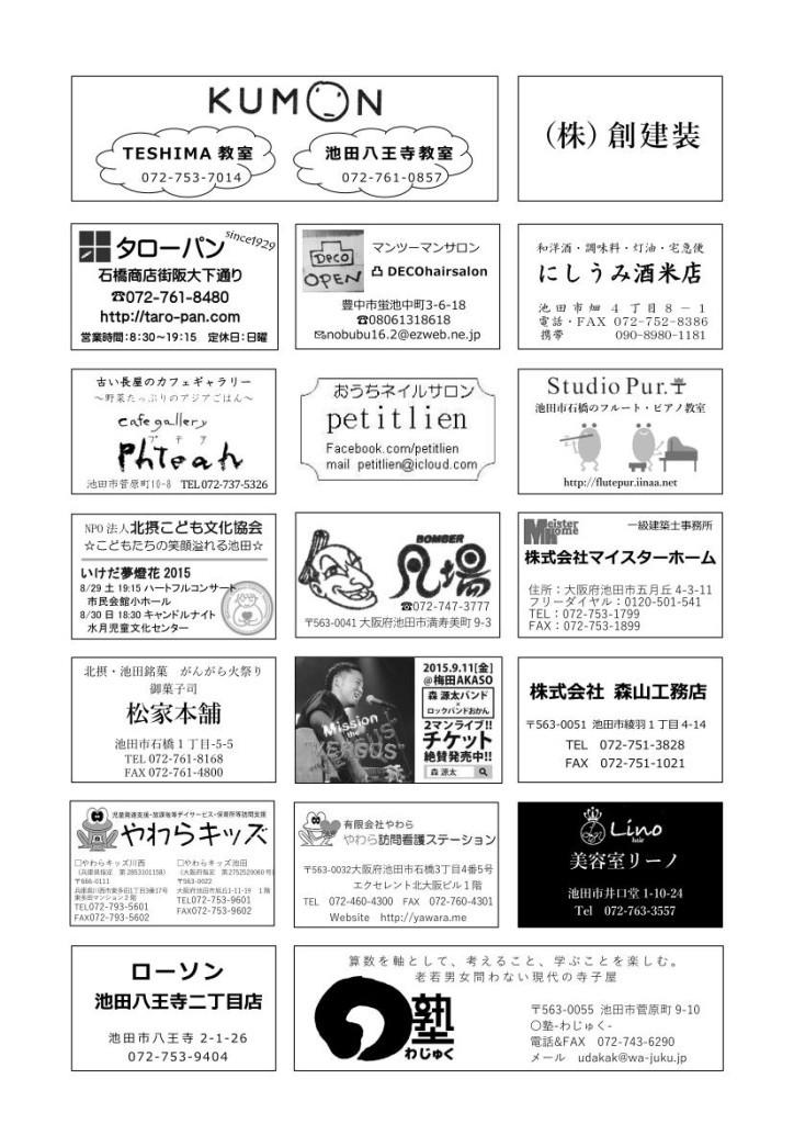 20150810広告_01