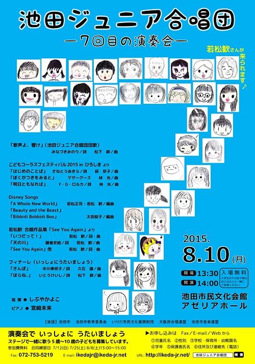 201508演奏会fryer_s