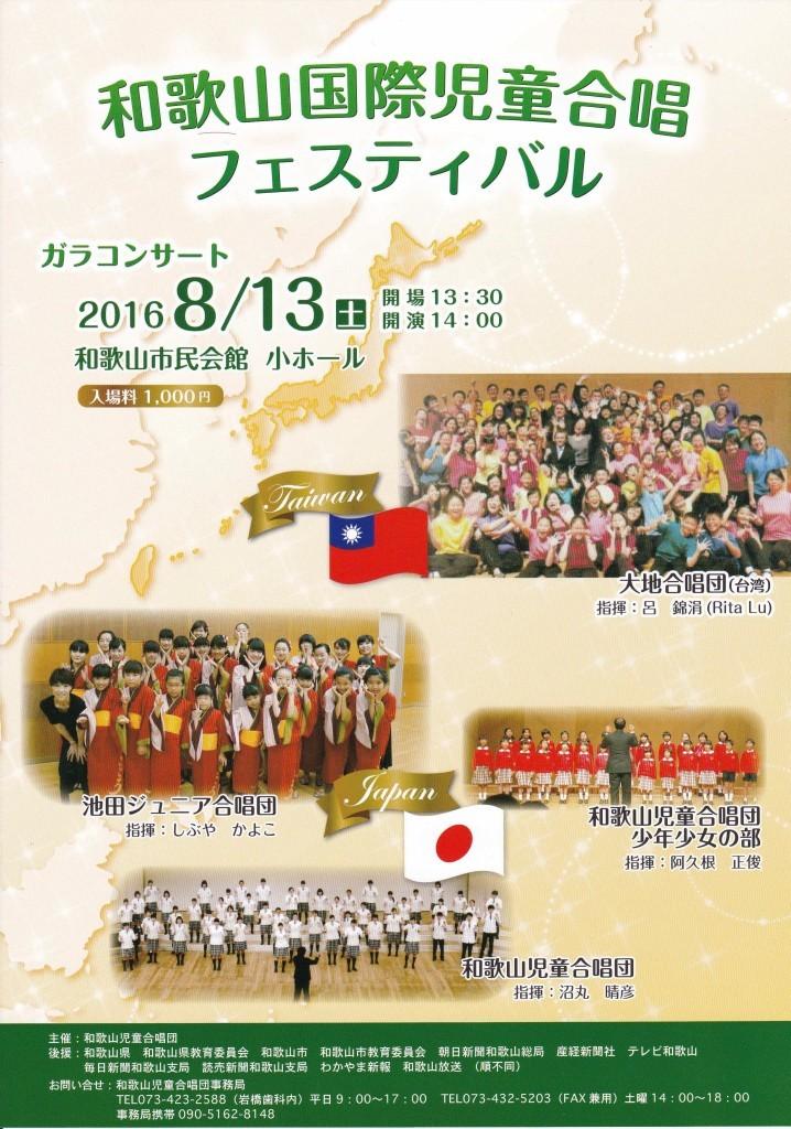 和歌山国際合唱祭のチラシ_01