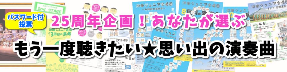 要パスワード★投票ページはこちらから!