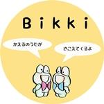 歌の輪を広げる会Bikki